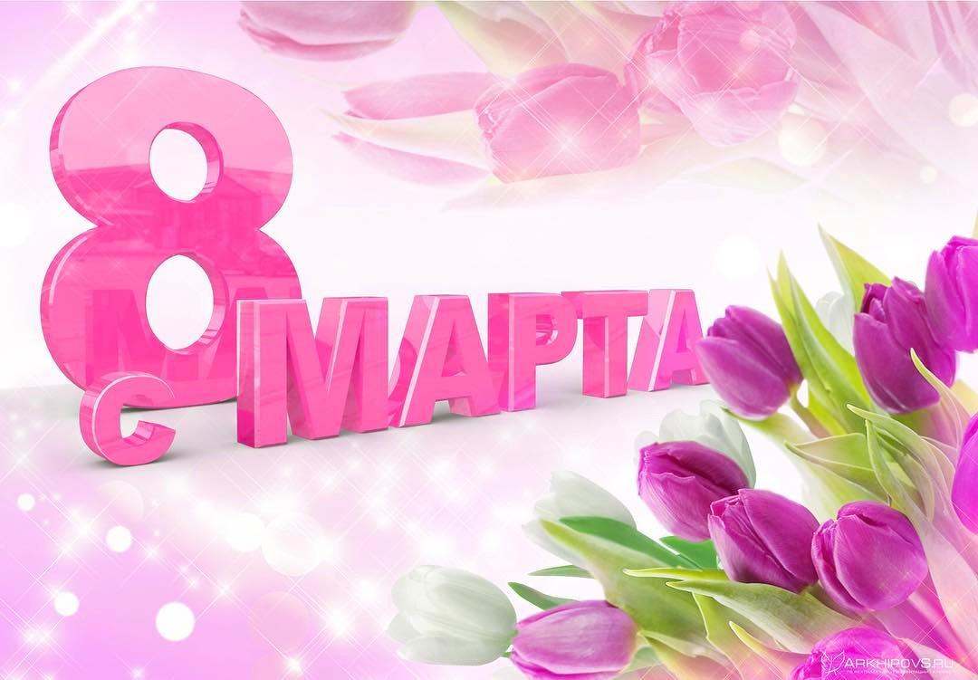 Поздравления в стихах с 8 марта 11