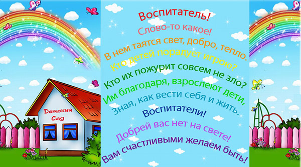 Поздравления воспитателя с днем учителя 164