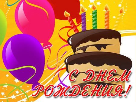 Поздравления зятю с днем рождения короткие 148