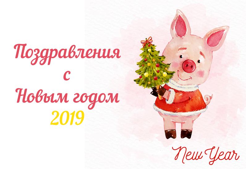 Прикольные на новый год поздравления 44