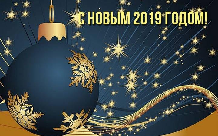 Прикольные на новый год поздравления 186