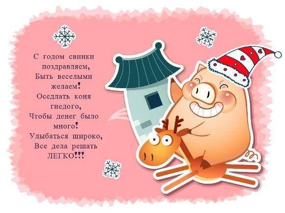Прикольные на новый год поздравления 166