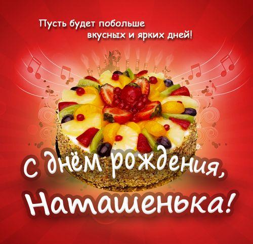 Прикольные поздравление с днем рождения наташу 131