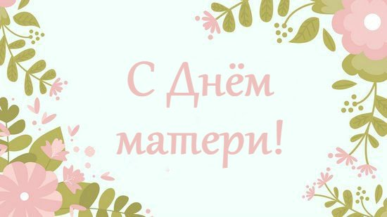 С днем матери открытка поздравление 187