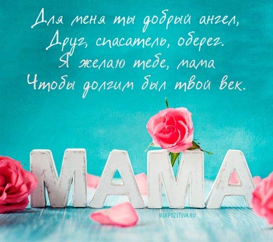 С днем матери открытка поздравление 167