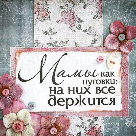 С днем матери открытка поздравление 168