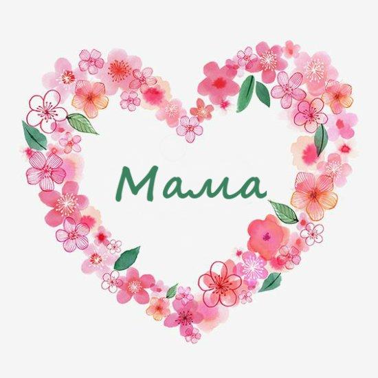 С днем матери открытка поздравление 130