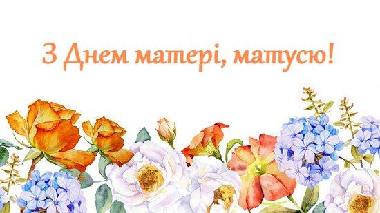 С днем матери открытка поздравление 114