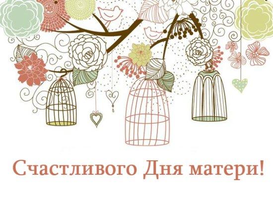 С днем матери открытка поздравление 27