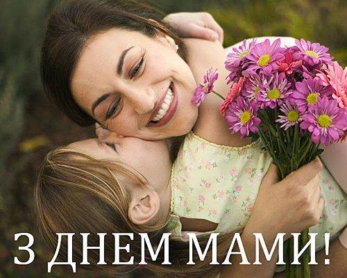 С днем матери открытка поздравление 176