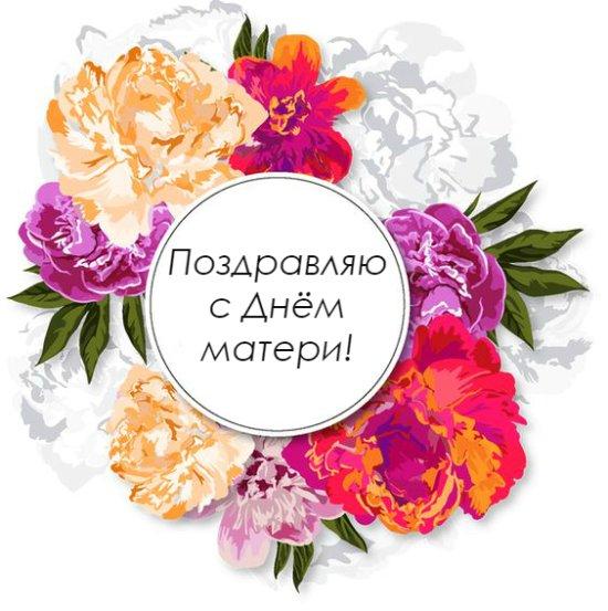 С днем матери открытка поздравление 9