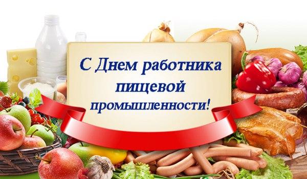 С днем пищевой промышленности поздравления 161