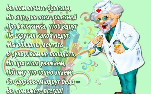 С днем рождения поздравления доктору 125