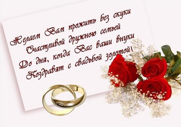 С днем свадьбы поздравления до слез 175