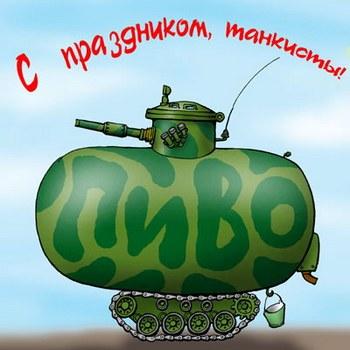 С днем танкиста поздравления короткие 99