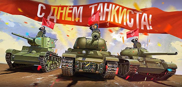 С днем танкиста поздравления короткие 73