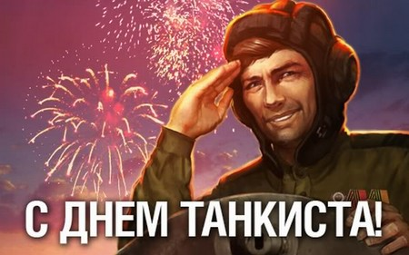 С днем танкиста поздравления короткие 155