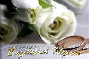 С годовщиной свадьбы поздравление короткие 163
