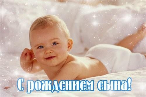 С рождением сына поздравления трогательные 30