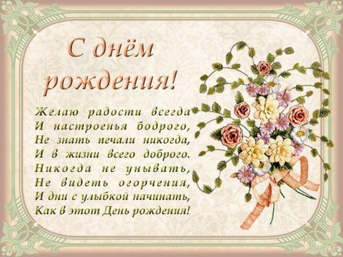 Самое теплое поздравление с днем рождения 174