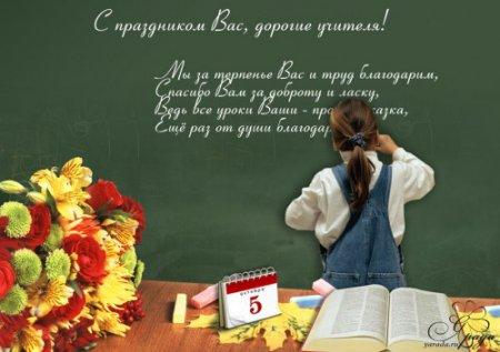 Стихотворение поздравления с днем учителя 50