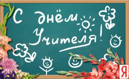 Стихотворение поздравления с днем учителя 157