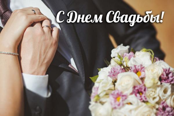 Свадебные поздравление короткие 121