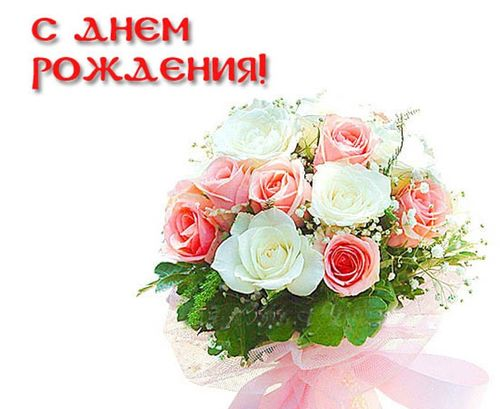 Теплое поздравление с днем рождения женщине 113