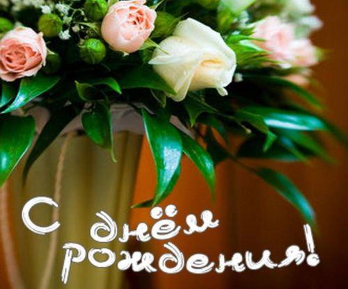 Теплое поздравление с днем рождения женщине 97