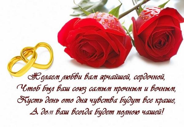 Трогательные поздравление на свадьбу 165