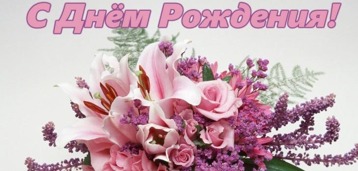 Трогательные поздравления с днем рождения свекрови от невестки 140
