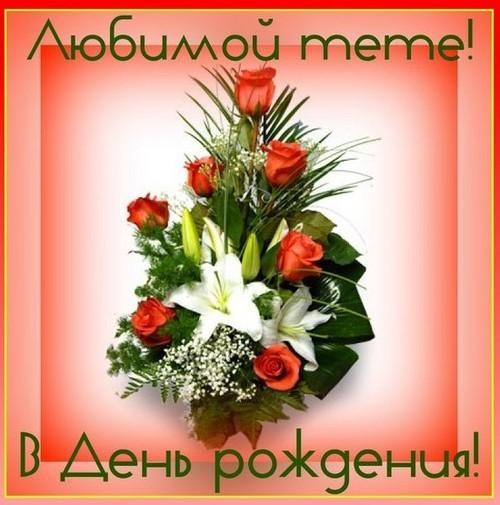 Трогательные поздравления с днем рождения тете от племянницы 9