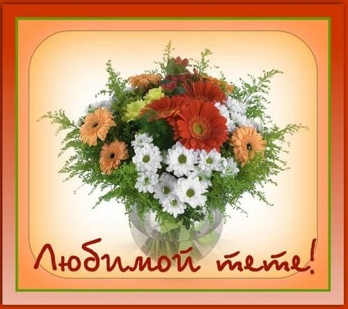 Трогательные поздравления с днем рождения тете от племянницы 88