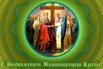 Воздвижение креста господня поздравления в прозе 34