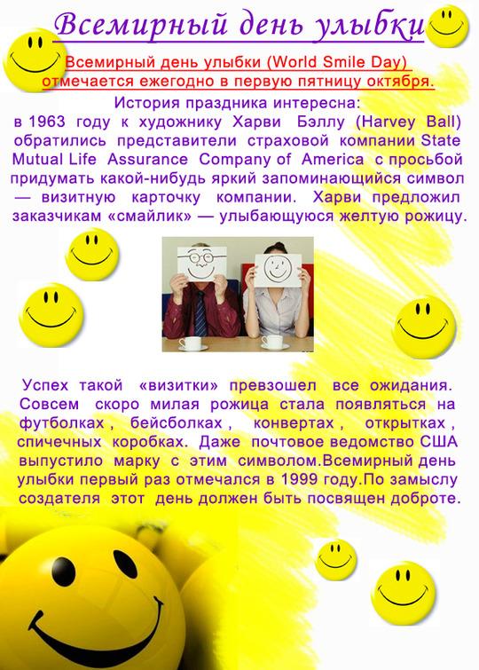 Всемирный день улыбок поздравления 169